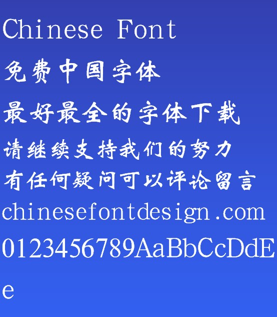 Han ding Wei bei Font-Simplified Chinese