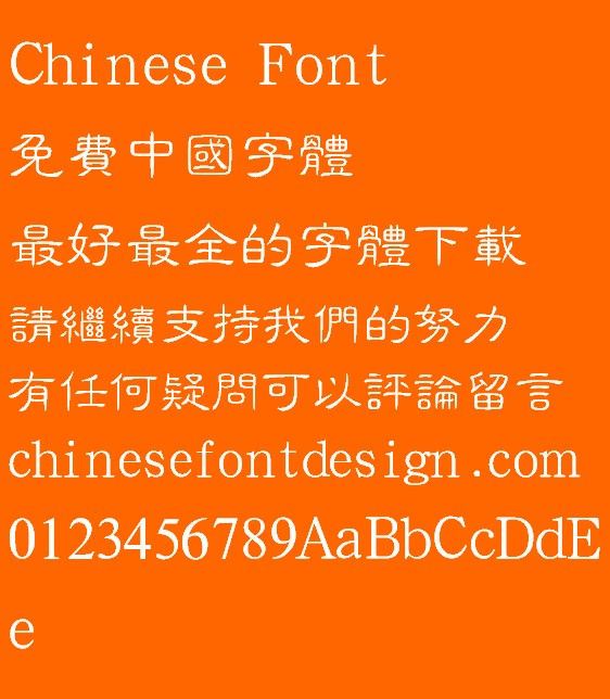 Han ding Xi li Font - Traditional Chinese
