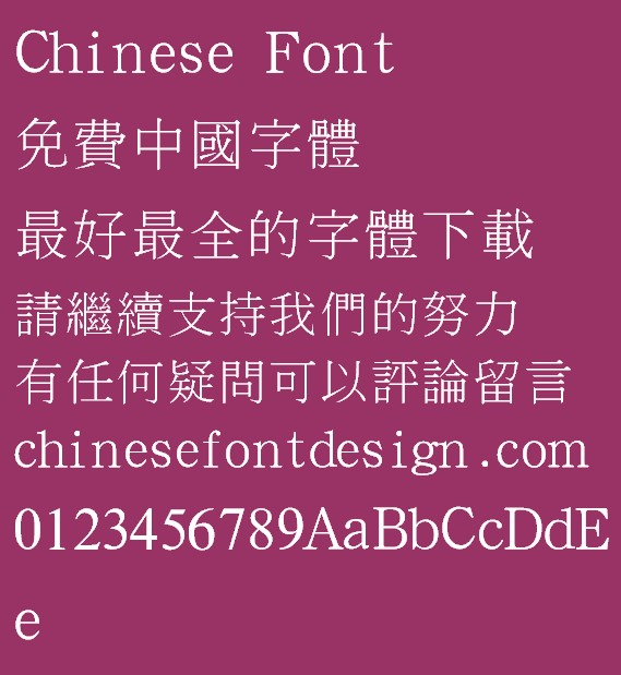 Han ding Xi song Font - Traditional Chinese