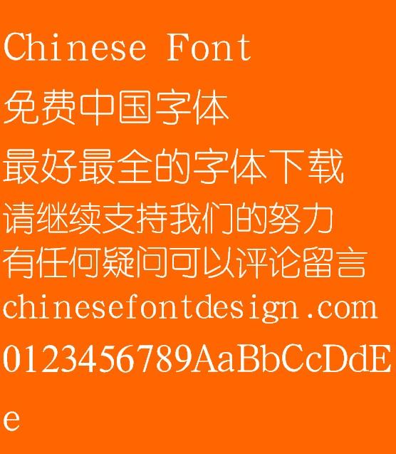 Han ding Xi yuan Font-Simplified Chinese