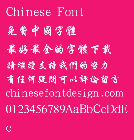 Han ding Xing kai Font Traditional Chinese Han ding Xing kai Font Traditional Chinese Traditional Chinese Font