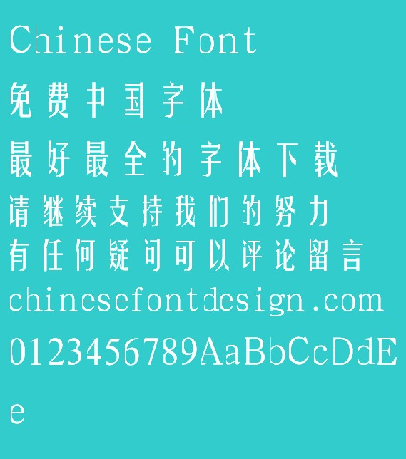 Han ding Yao ti Font-Simplified Chinese