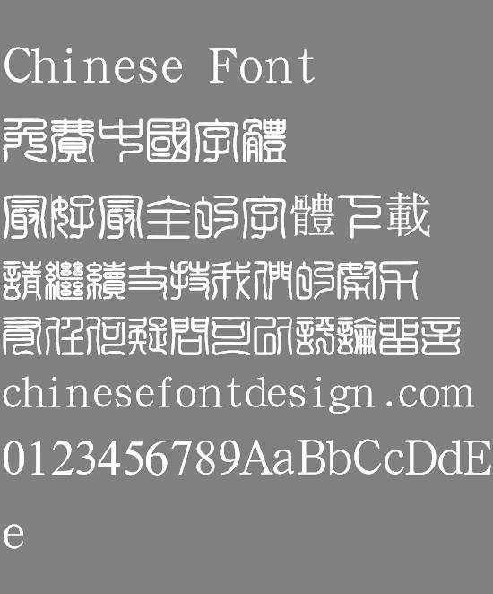 Han ding Yin zhuan Font Traditional Chinese Han ding Yin zhuan Font Traditional Chinese Traditional Chinese Font