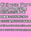 Hua kang Fang yuan ti Font-Traditional Chinese