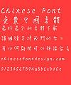 Hua kang Liu feng ti Font-Traditional Chinese