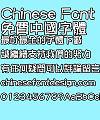 Hua kang ribbons ti Font-Traditional Chinese