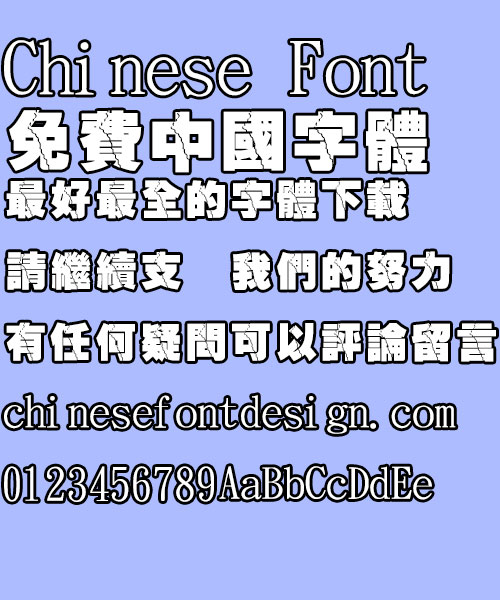 Jin Mei Chao hei Po lie Font-Traditional Chinese