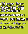Jin Mei Chao ming Po lie Font-Traditional Chinese