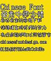 Jin Mei Hai bao Da dou dou Font-Traditional Chinese