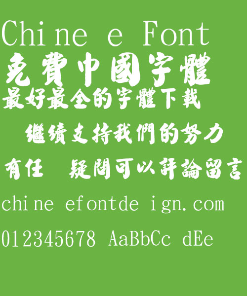 Jin Mei Mao bian xing Font-Traditional Chinese