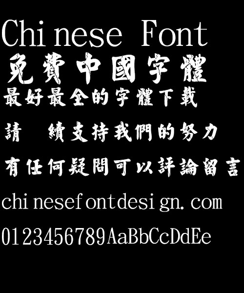 Jin Mei Mao kai Po lie ti Font Traditional Chinese Jin Mei Mao kai Po lie ti Font Traditional Chinese Traditional Chinese Font