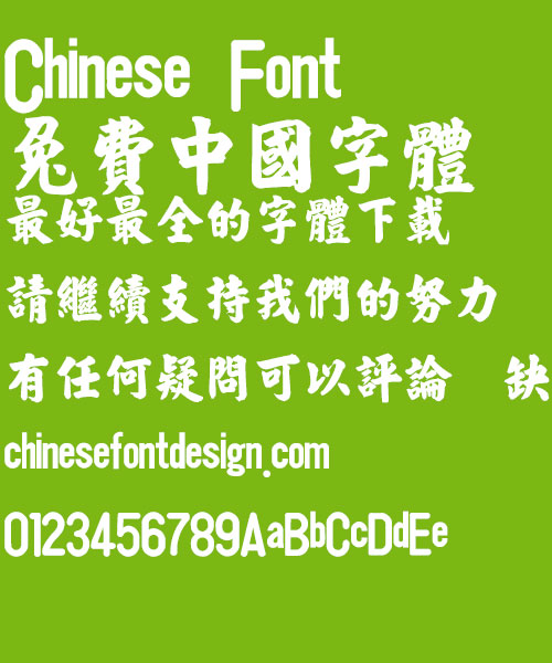 Jin Mei Mao zhang kai Font-Traditional Chinese