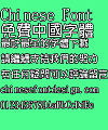 Jin Mei Mei gong Po lie Font-Traditional Chinese