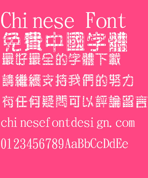 Jin Mei Mei gong zhong gou Font-Traditional Chinese