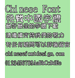 Permalink to Jin Mei Small handsome boy Font-Traditional Chinese