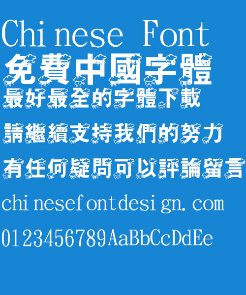 Jin Mei Te hei overcast and rainy Font-Traditional Chinese