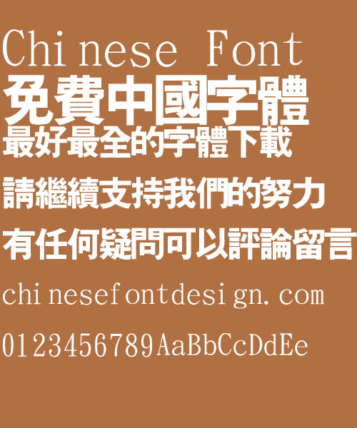 Jin Mei Te hei ti Font Traditional Chinese Jin Mei Te hei ti Font Traditional Chinese Traditional Chinese Font