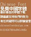 Jin Mei Te hei ti Font-Traditional Chinese