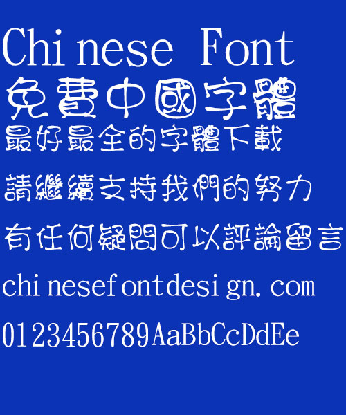 Jin Mei Xiao pi pi Font Traditional Chinese Jin Mei Xiao pi pi Font Traditional Chinese Traditional Chinese Font