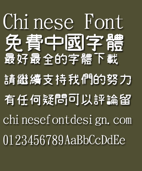 Jin Mei acumination Font-Traditional Chinese