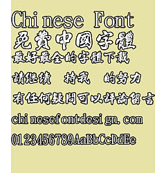 Permalink to Jin Mei calligraphy rupture Font-Traditional Chinese