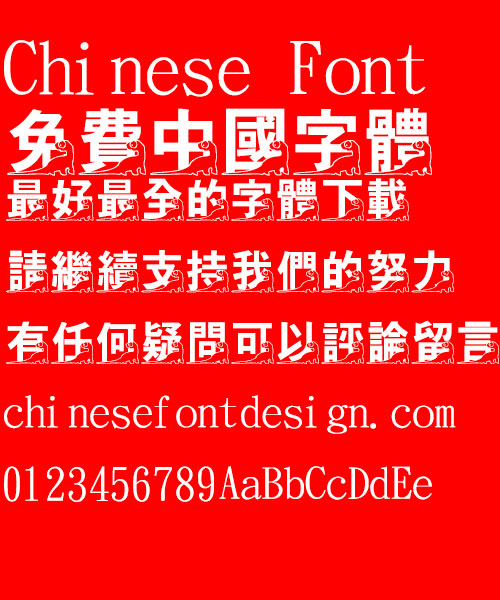 Jin Mei dinosaur Font Traditional Chinese Jin Mei dinosaur Font Traditional Chinese Traditional Chinese Font