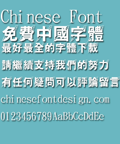 Jin Mei lightning Font Traditional Chinese6 Jin Mei lightning Font Traditional Chinese Traditional Chinese Font