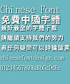 Jin Mei lightning Font-Traditional Chinese