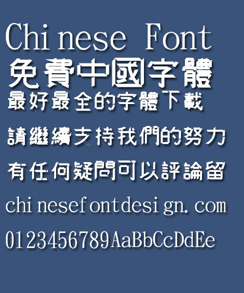 Jin Mei mike Font-Traditional Chinese