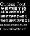Jin Mei one-eyed Font-Traditional Chinese