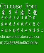 Jin Mei pen personality Font-Traditional Chinese