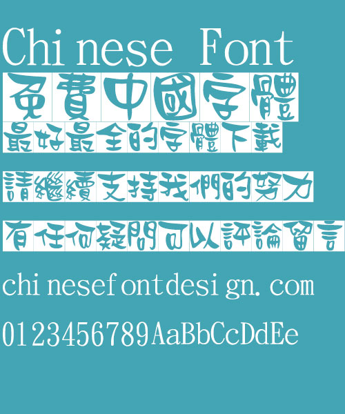 Jin Mei romantic fan bai Font-Traditional Chinese