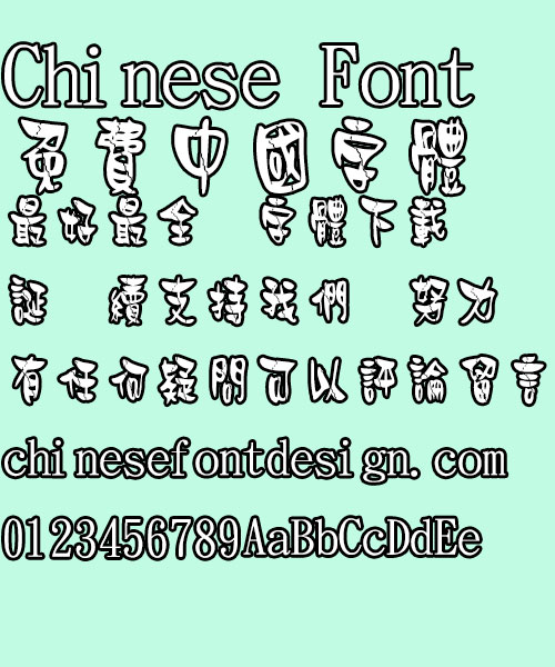 Jin Mei romantic rupture Font-Traditional Chinese