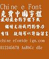 Jin mei Mao bi Bian xing shu Font-Traditional Chinese