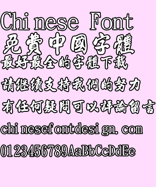 Jin mei poster calligraphy Font-Traditional Chinese