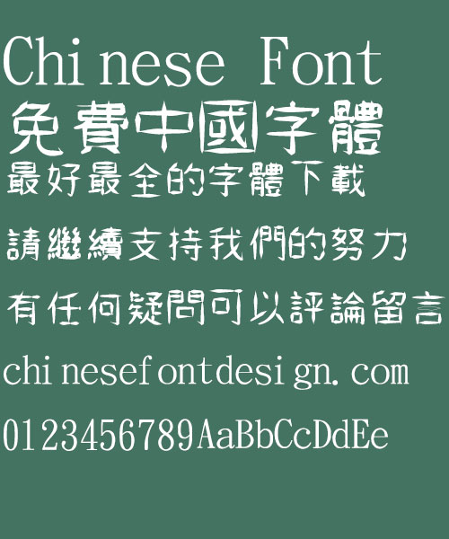 Jin mei section Font Traditional Chinese Jin mei section Font Traditional Chinese Traditional Chinese Font
