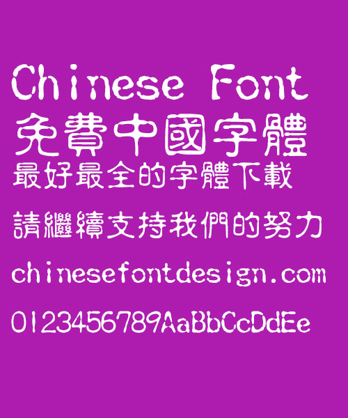 Quan zhen Gu yin Font Traditional Chinese Quan zhen Gu yin Font Traditional Chinese Traditional Chinese Font
