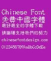 Quan zhen Gu yin Font-Traditional Chinese