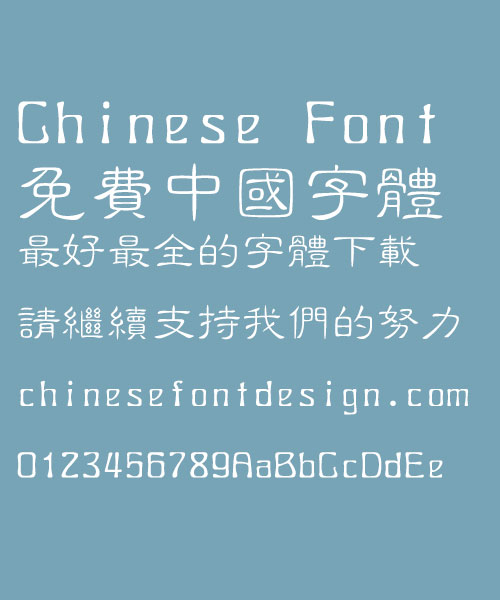 Quan zhen Xi li shu Font Traditional Chinese Quan zhen Xi li shu Font Traditional Chinese Traditional Chinese Font