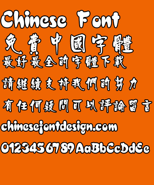 Super century Cu Hai bao Font Traditional Chinese Super century Cu Hai bao Font   Traditional Chinese Traditional Chinese Font