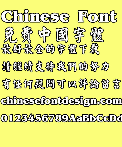 Super century Xi Mao kai Font - Traditional Chinese