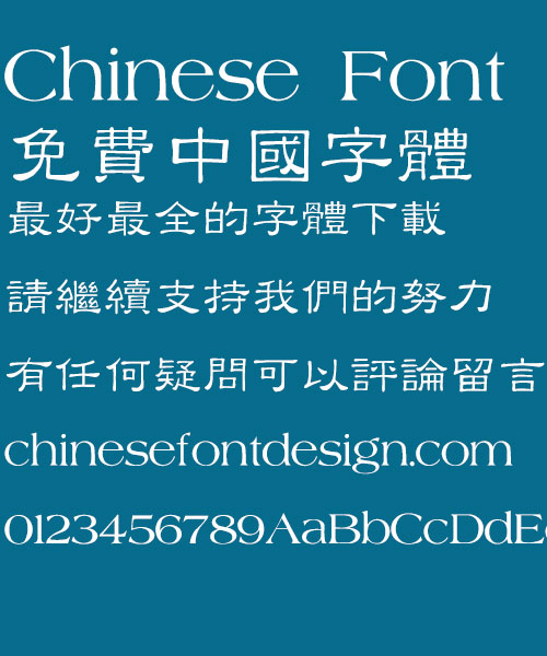 Super century Xi li shu Font - Traditional Chinese