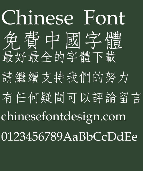 Super century Zhong fang song Font Traditional Chinese Super century Zhong fang song Font   Traditional Chinese Traditional Chinese Font