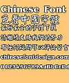 Super century Zhong yan kai Font – Traditional Chinese