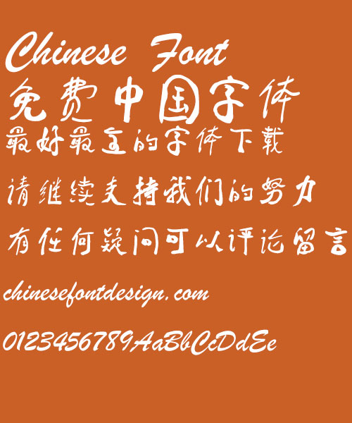 Cai Yunhan qing you calligraphy Font Simplified Chinese Cai Yunhan qing you calligraphy Font Simplified Chinese Simplified Chinese Font Calligraphy Chinese Font