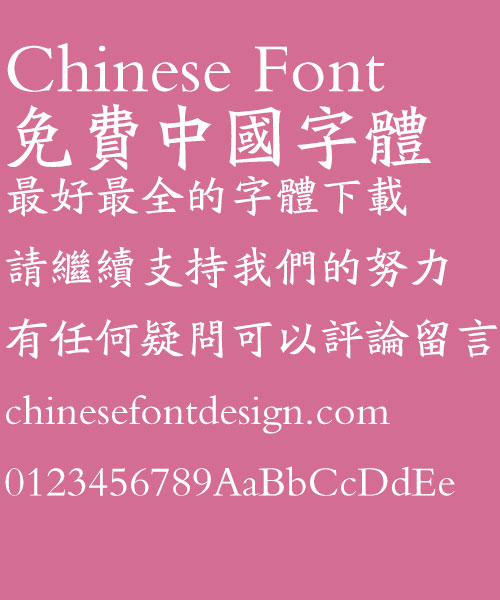 Fang zheng Bei wei Kai shu Font Traditional Chinese Fang zheng Bei wei Kai shu Font Traditional Chinese Simplified Chinese Font Regular Script Chinese Font
