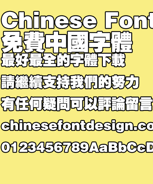 Fang Zheng Fonts Free Chinese Font Download Page 6