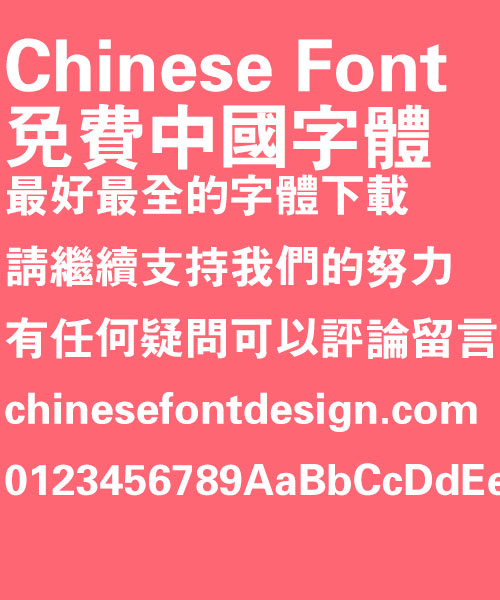 Fang zheng Cu hei Font-Traditional Chinese