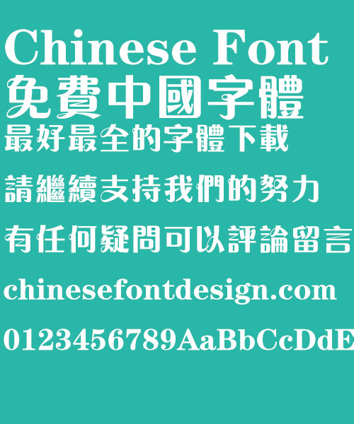 Fang zheng Cu huo yi Font-Traditional Chinese