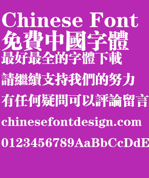 Fang zheng Cu song Font-Traditional Chinese